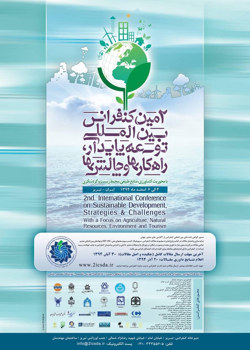 دومین کنفرانس بین المللی توسعه پایدار، راهکارها و چالش ها با محوریت کشاورزی ، منابع طبیعی، محیط زیست و گردشگری
