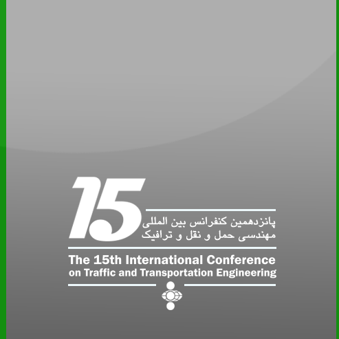پانزدهمین کنفرانس بین المللی مهندسی حمل و نقل و ترافیک