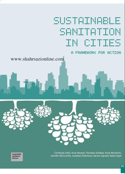 کتاب سلامتی پایدار در شهرها
