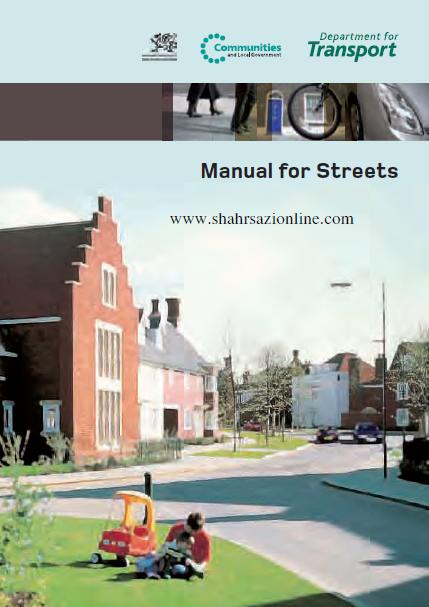 کتابچه راهنمای کاربردی برای طراحی خیابان