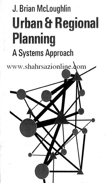 کتاب سیستم A برنامه ریزی شهری و منطقه ای