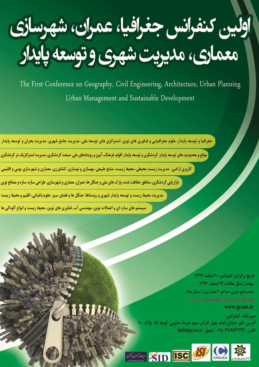 اولین کنفرانس جغرافیا، عمران، شهرسازی، معماری، مدیریت شهری و توسعه پایدار