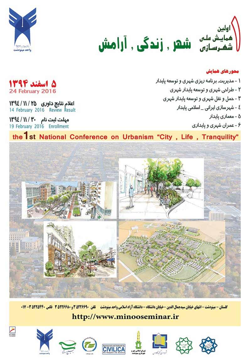 همایش ملی شهر، زندگی، آرامش