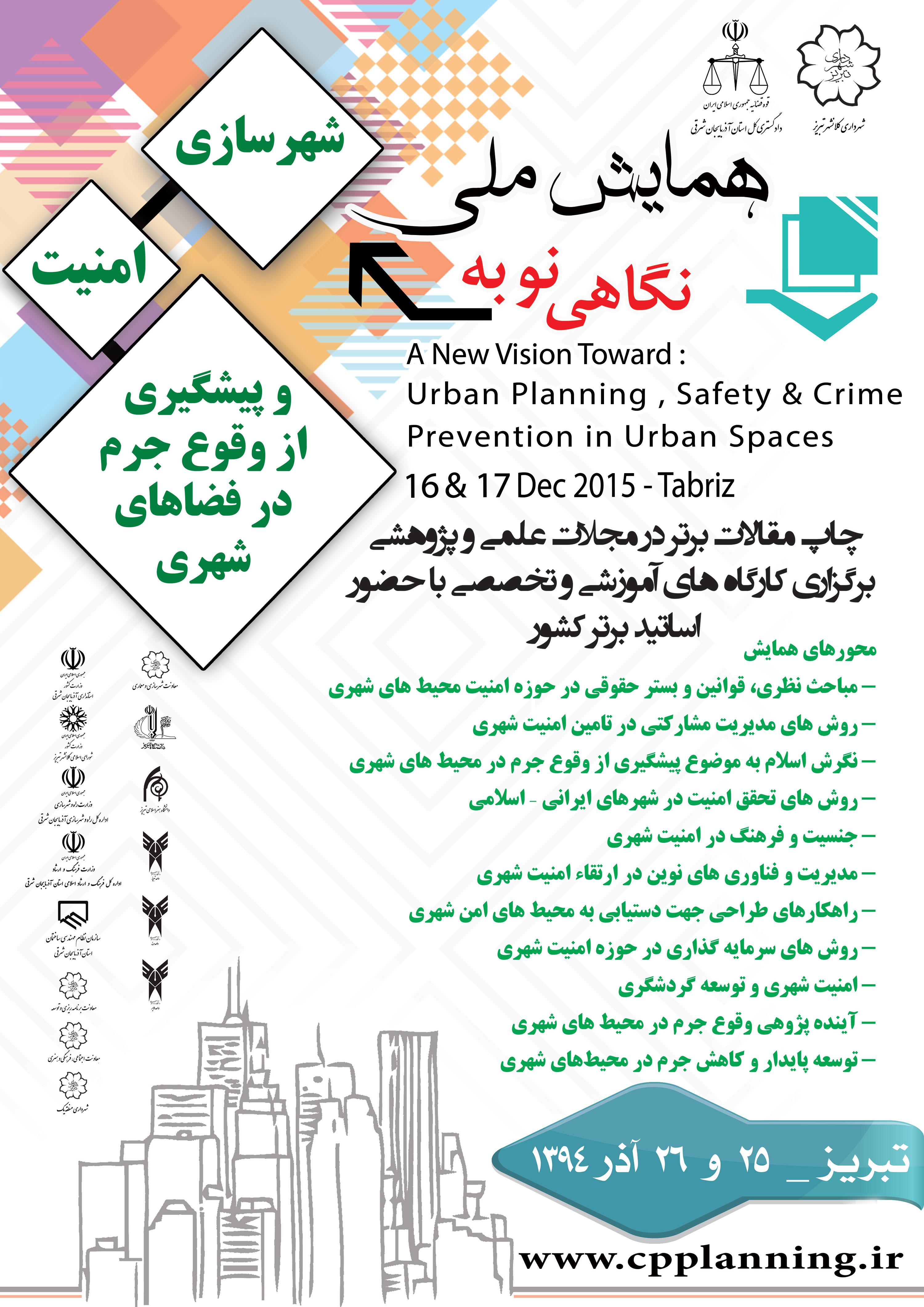 کنفرانس نگاهی نو به شهرسازی، امنیت و پیشگیری از وقوع جرم در فضاهای شهری