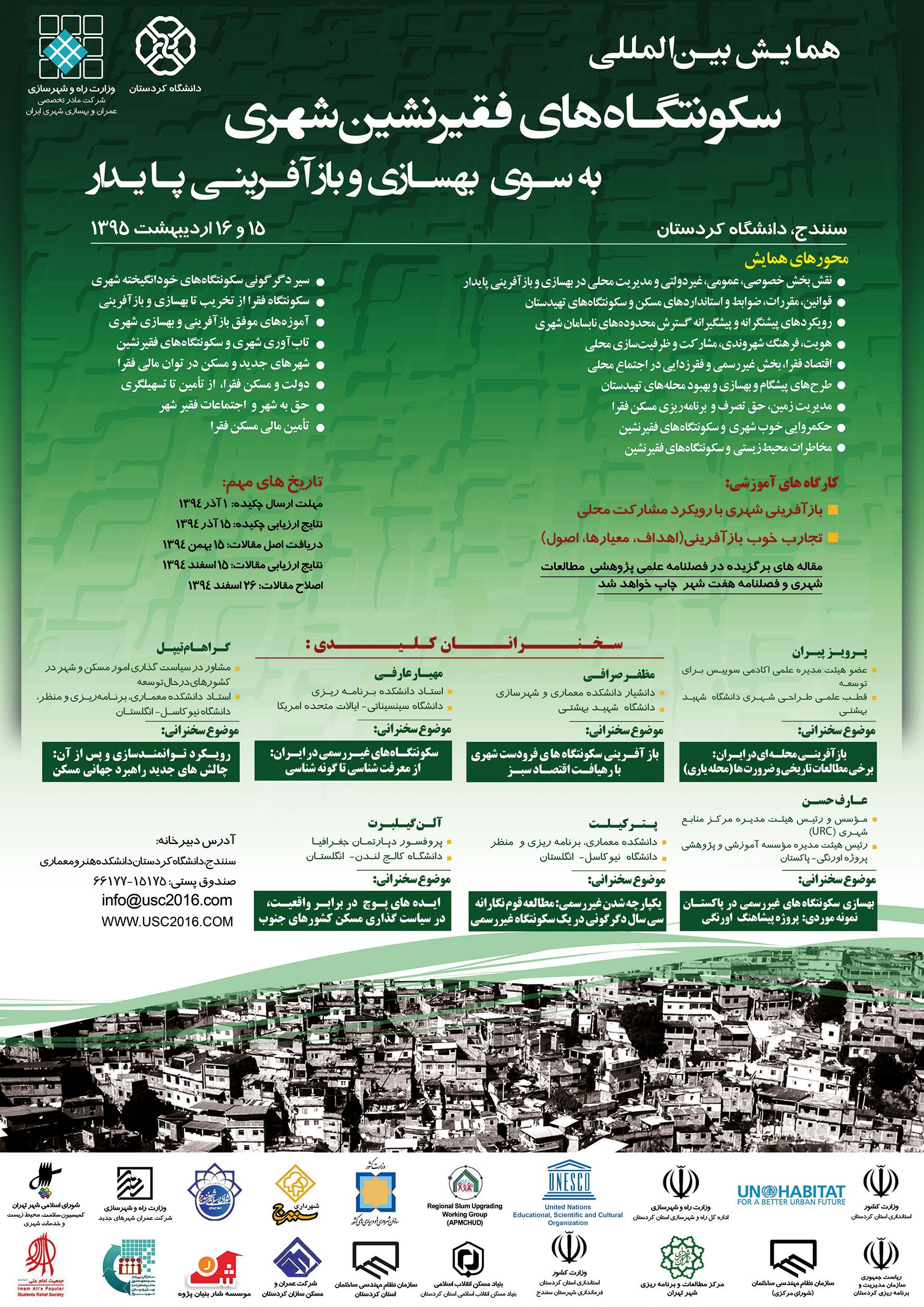 همایش بینالمللی سکونتگاههای فقیرنشین شهری