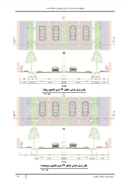 طرح تفصیلی شهر صفا دشت(نهایی+فایلهای قبل)