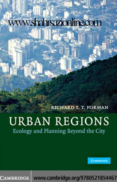 کتاب مناطق شهری