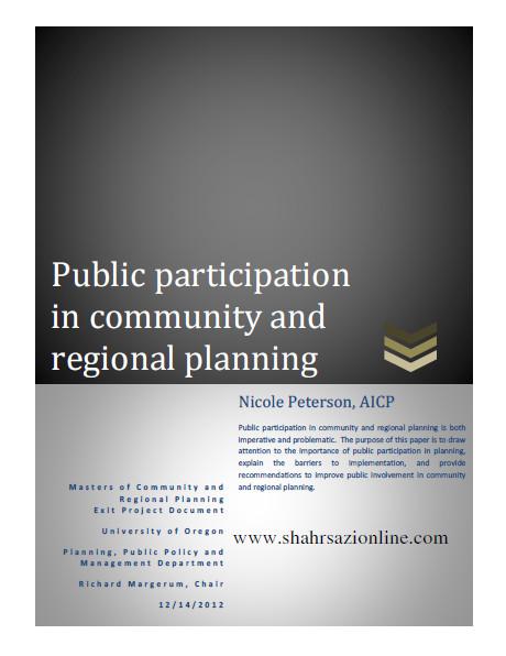کتاب  مشارکت عمومی در جامعه و برنامه ریزی منطقه ای