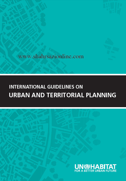 دستورالعمل های بین المللی در برنامه ریزی شهری و منطقه ای