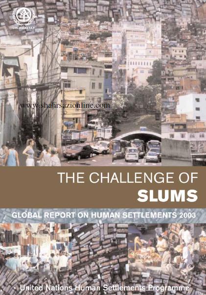 چالش زاغه – گزارش جهانی اسکان بشر ۲۰۰۳