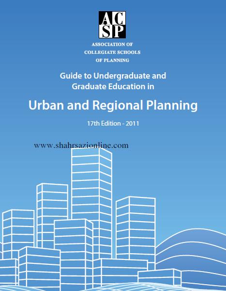 کتاب برنامه ریزی شهری و منطقه ای