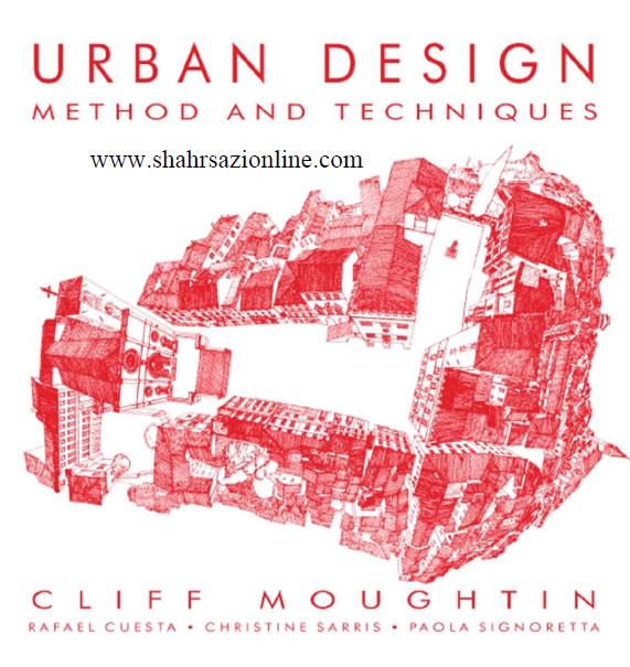 کتاب روش و فنون طراحی شهری
