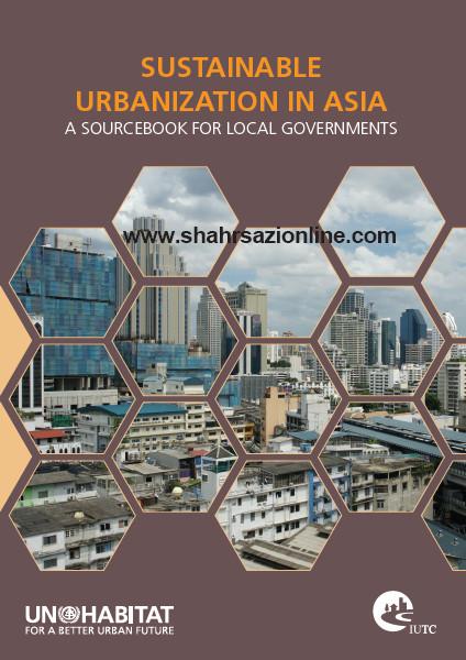کتاب شهرنشینی پایدار در آسیا