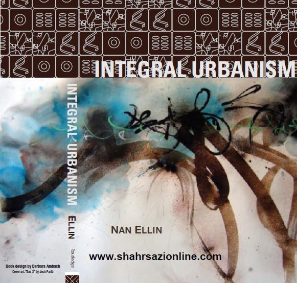 کتاب شهرسازی انتگرال