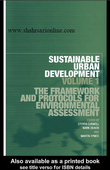 کتاب توسعه شهری پایدار