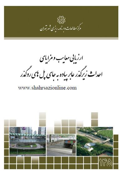 ارزیابی معایب و مزایای احداث زیرگذر عابرپیاده به جای پل های روگذر