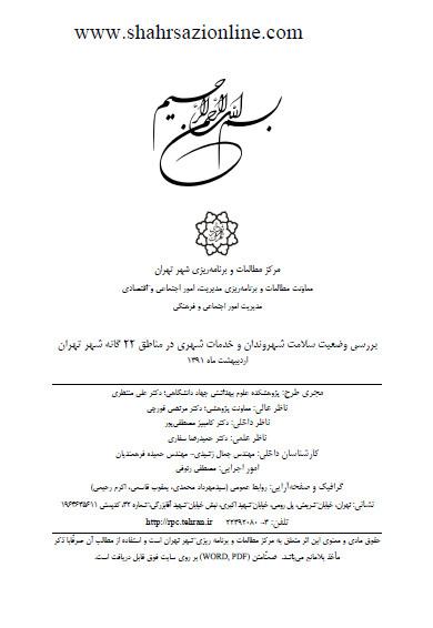 بررسی وضعیت سلامت شهروندان و خدمات شهری در مناطق ۲۲ گانه شهر تهران