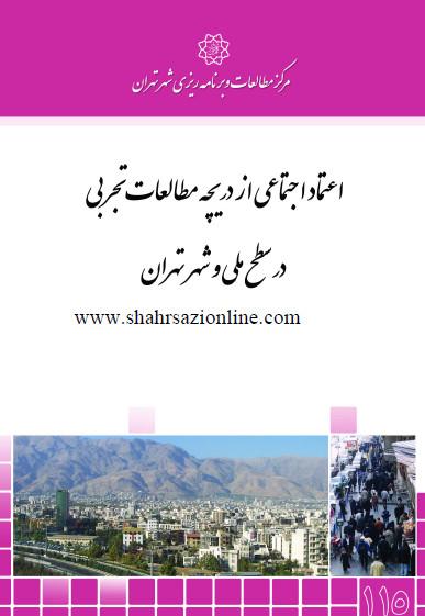 اعتماد اجتماعی از دریچه مطالعات تجربی در سطح ملی و شهر تهران