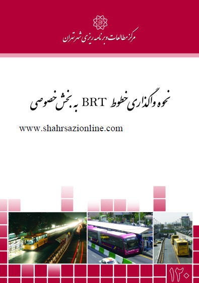 نحوه واگذاری خطوط BRT به بخش خصوصی