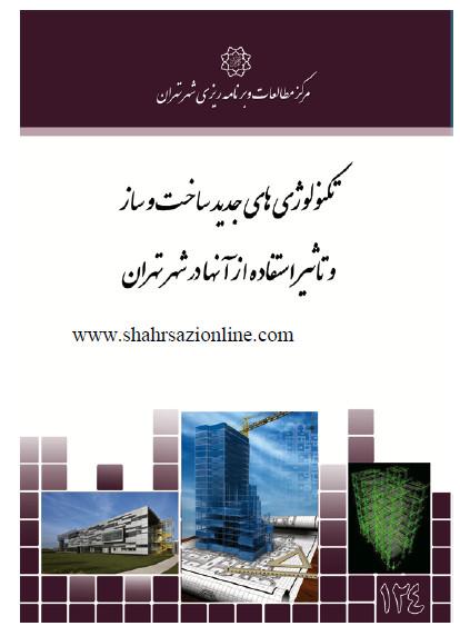 تکنولوژی های جدید ساخت و ساز و تاثیر استفاده از آنها در شهر تهران