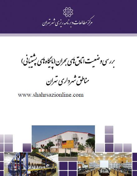 بررسی وضعیت اتاق های بحران مناطق شهرداری تهران