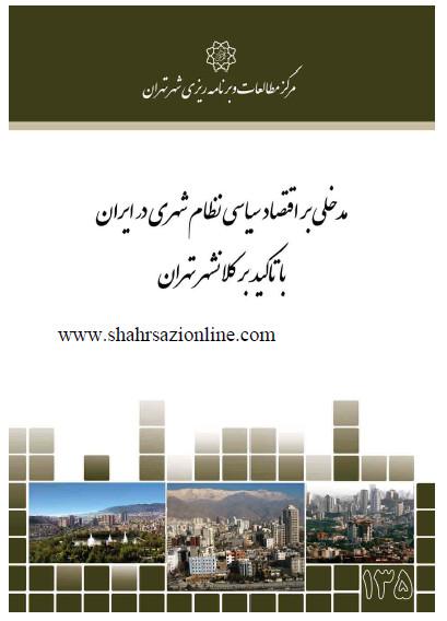 مدخلی بر اقتصاد سیاسی نظام شهری در ایران با تاکید بر کلانشهر تهران
