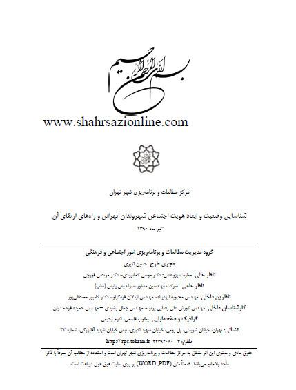 شناسایی وضعیت و ابعاد هویت اجتماعی شهروندان تهرانی و راه های ارتقای آن