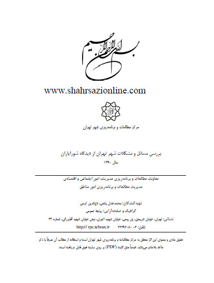 بررسی مسائل و مشکلات شهر تهران از دیدگاه شورایاران