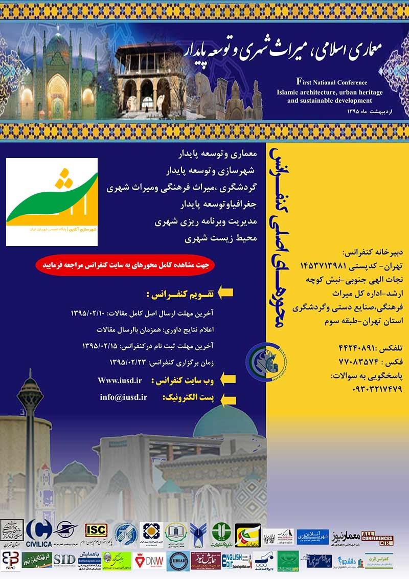 کنفرانس معماری اسلامی، میراث شهری و توسعه پایدار