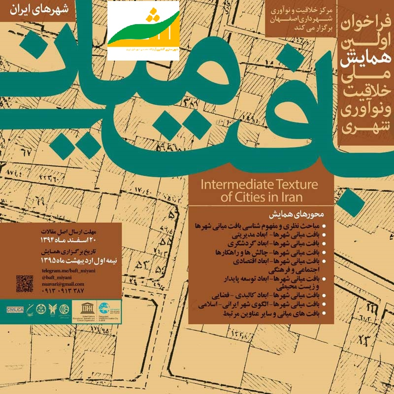 اولین همایش ملی خلاقیت و نوآوری شهری