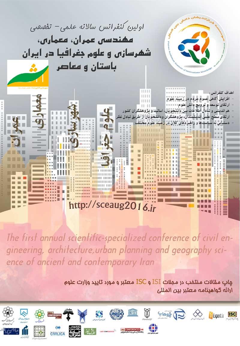 اولین کنفرانس مهندسی عمران، معماری، شهرسازی و علوم جغرافیا در ایران باستان و معاصر