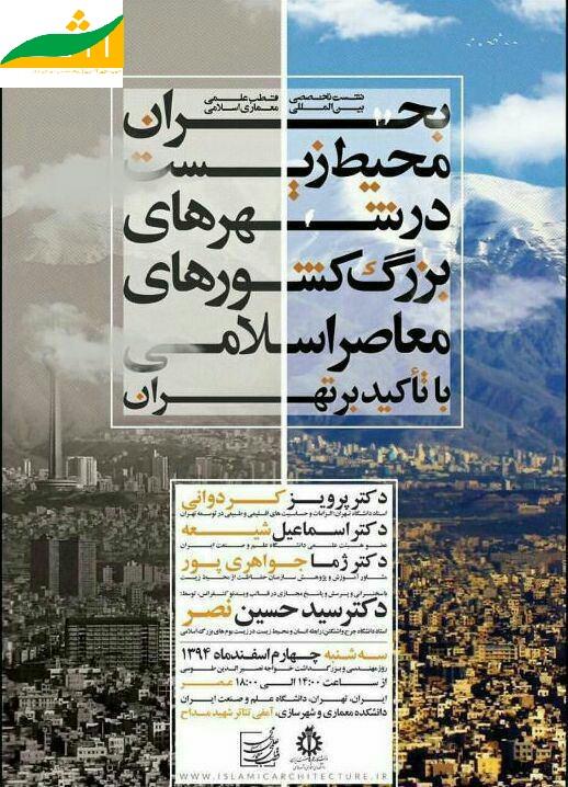 نشست بحران محیط زیست در شهرهای بزرگ کشورهای معاصر اسلامی با تاکید بر تهران