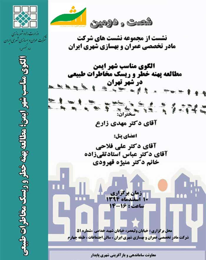 نشست الگوی مناسب شهر ایمن-مطالعه پهنه خطر و ریسک مخاطرات طبیعی در شهر تهران