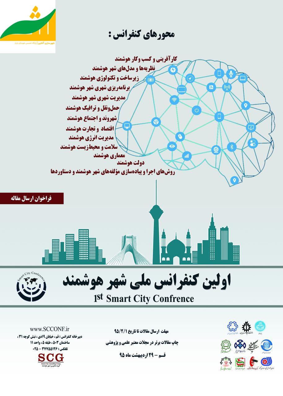اولین کنفرانس ملی شهر هوشمند