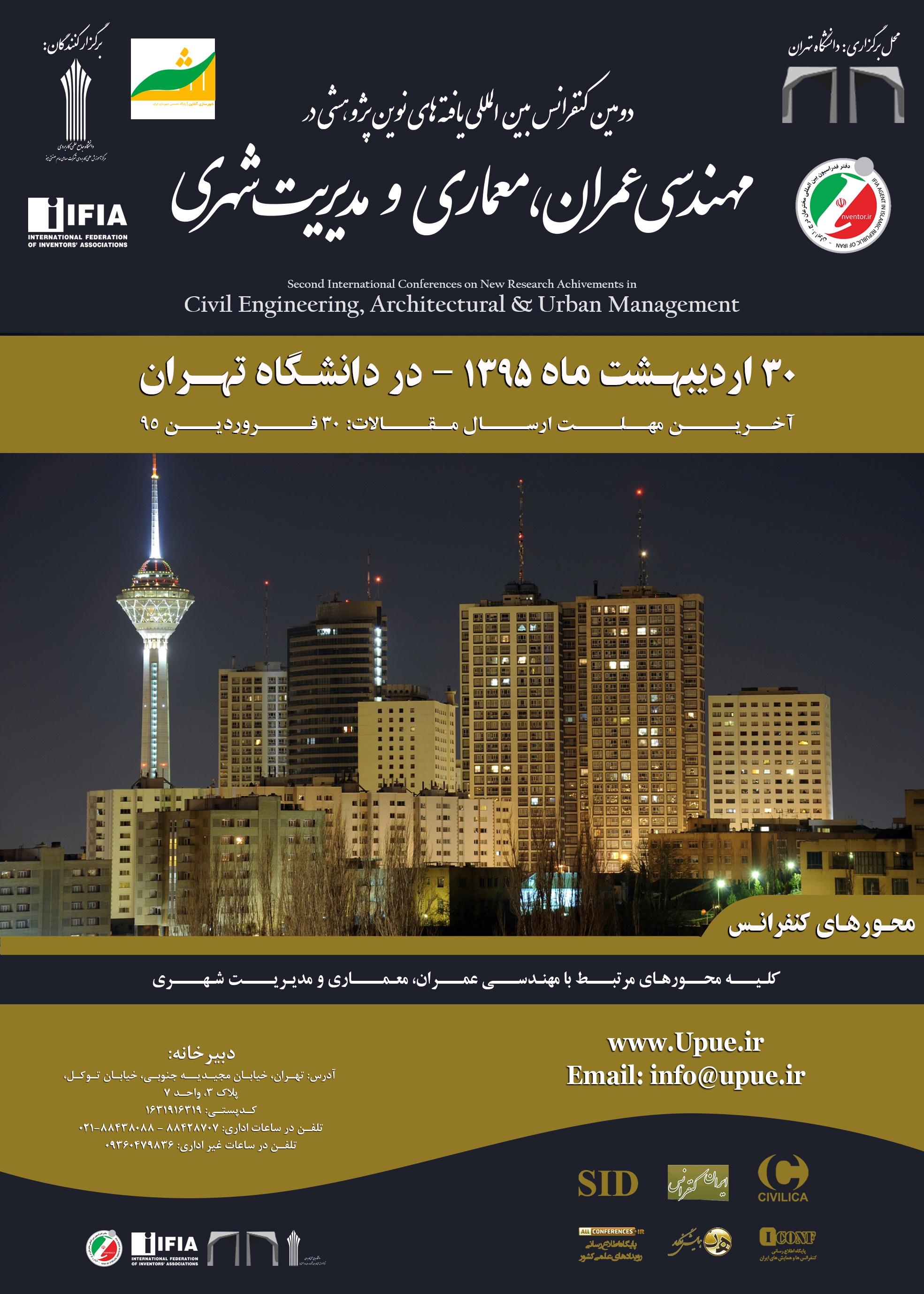 دومین کنفرانس بین المللی یافته های نوین پژوهشی در مهندسی عمران، معماری و مدیریت شهری