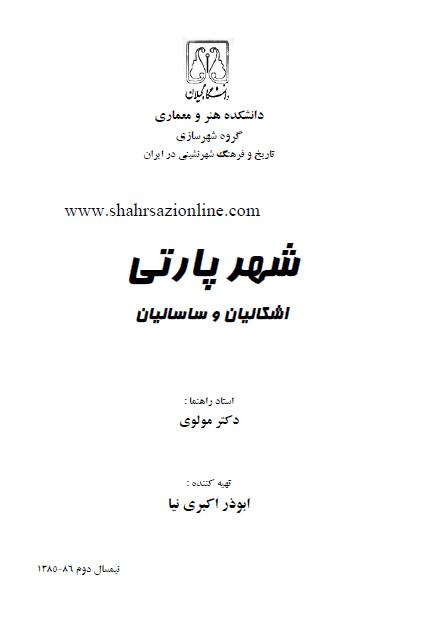 تحقیق آماده: شهر پارتی-اشکانیان و ساسانیان