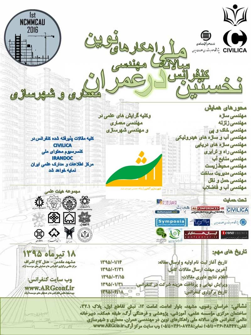 کنفرانس سالانه ملی راهکارهای نوین در مهندسی عمران، معماری و شهرسازی