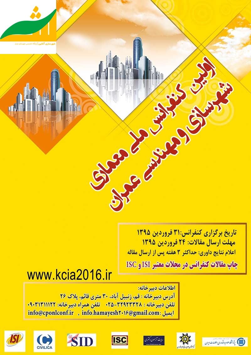 اولین کنفرانس ملی معماری، شهرسازی و مهندسی عمران