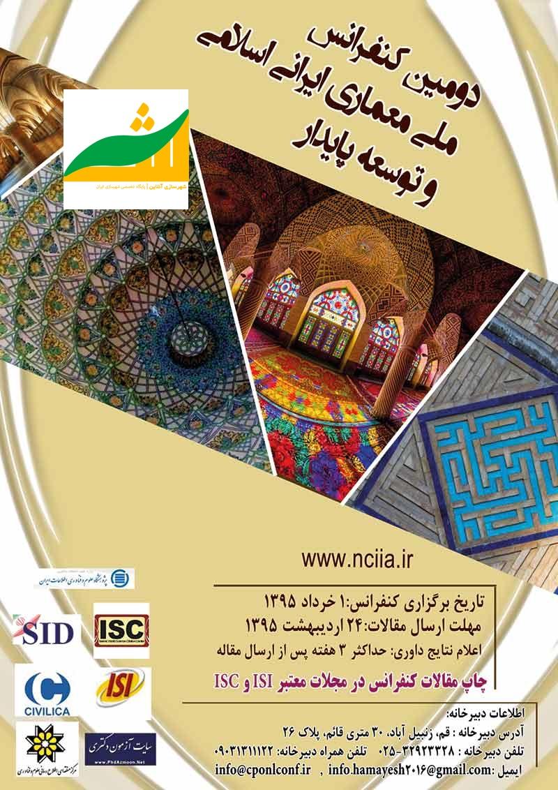 دومین کنفرانس ملی معماری ایرانی اسلامی و توسعه پایدار