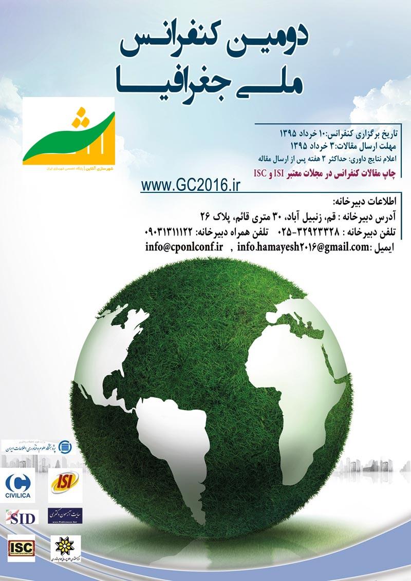 دومین کنفرانس ملی جغرافیا