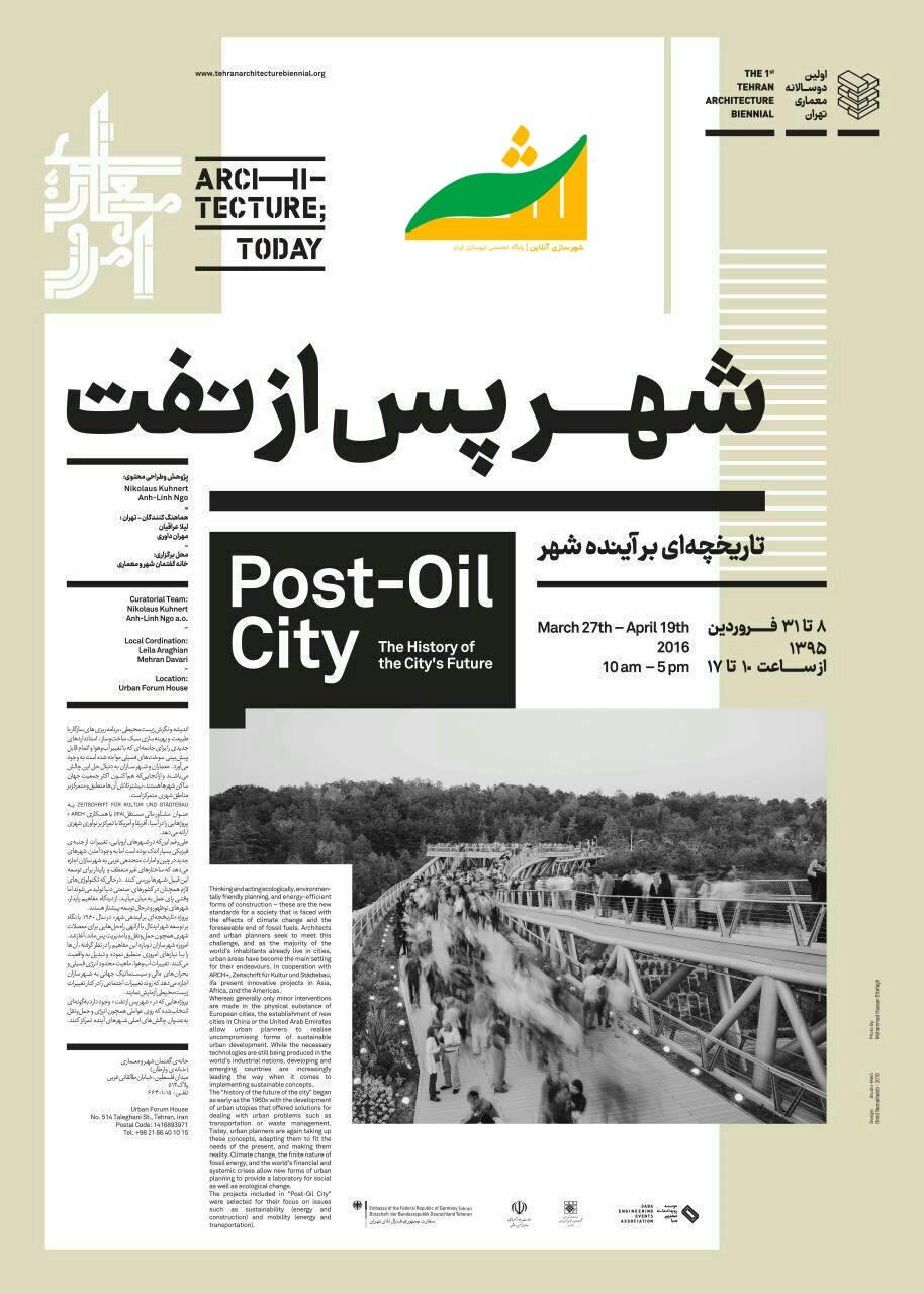 اولین دوسالانه معماری تهران-شهر پس از نفت