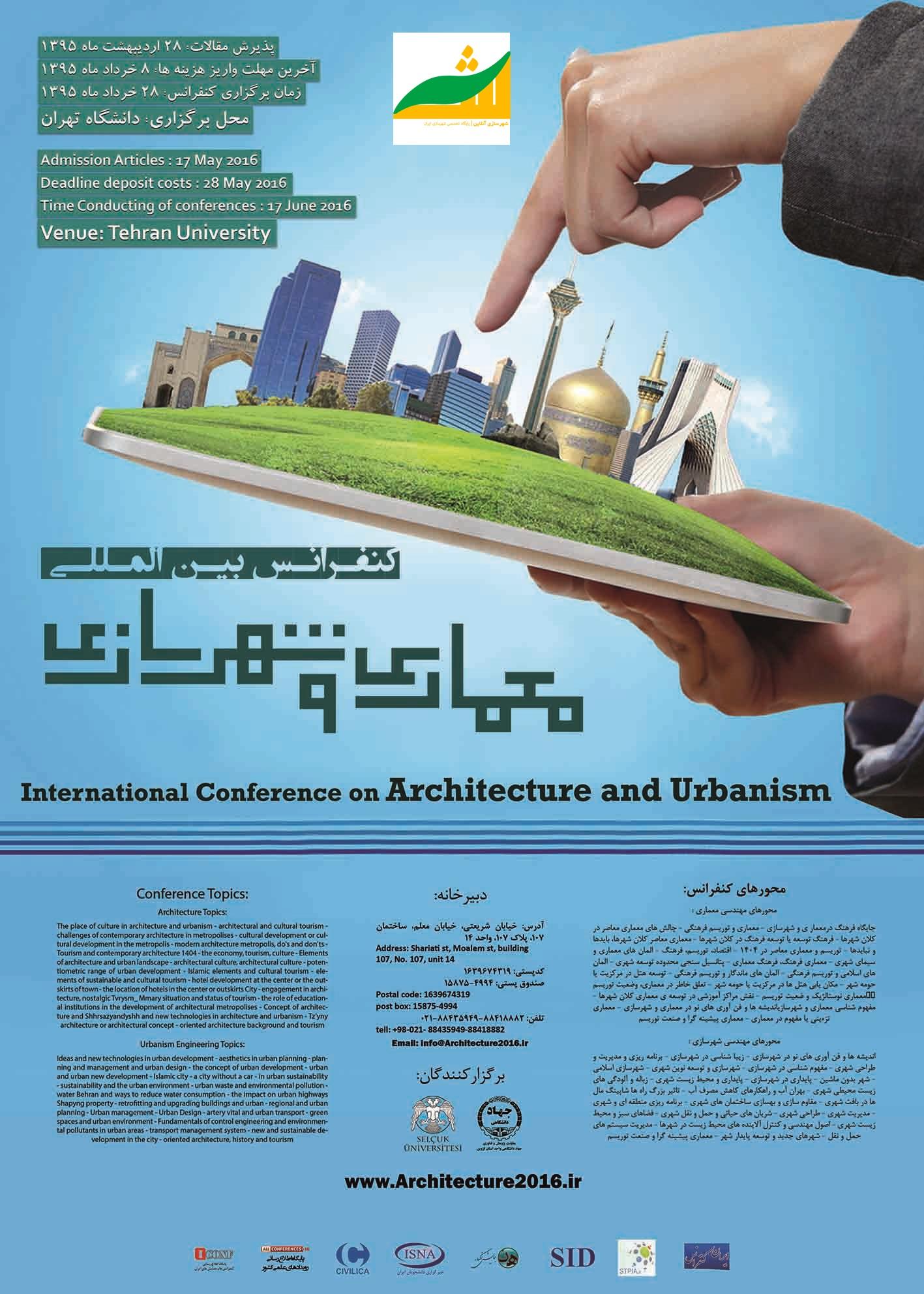کنفرانس بین المللی معماری و شهرسازی