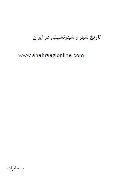 جزوه تاریخ شهر و شهرنشینی در ایران