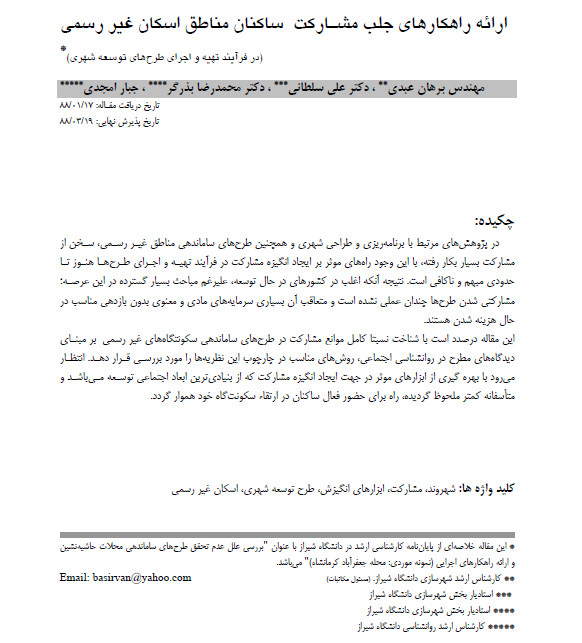 ارائه راهکارهای جلب مشارکت ساکنان مناطق اسکان غیر رسمی