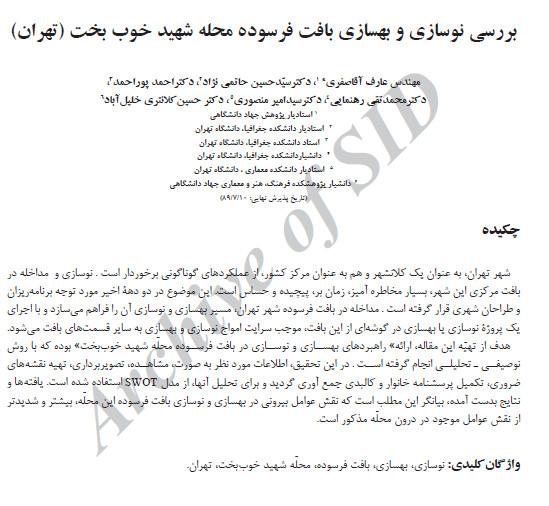 بررسی نوسازی و بهسازی بافت فرسوده محله شهید خوب بخت