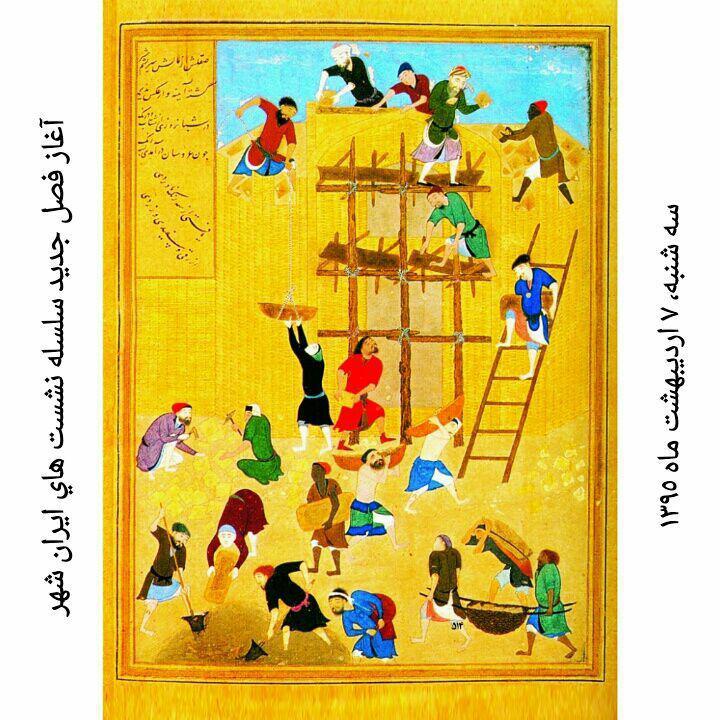 سلسله نشست های ایران شهر