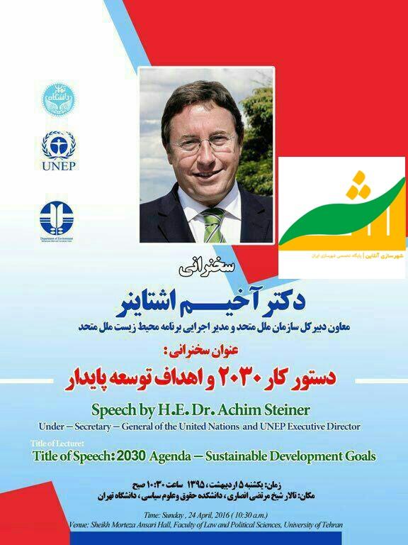 دستور کار ۲۰۳۰ و اهداف توسعه پایدار