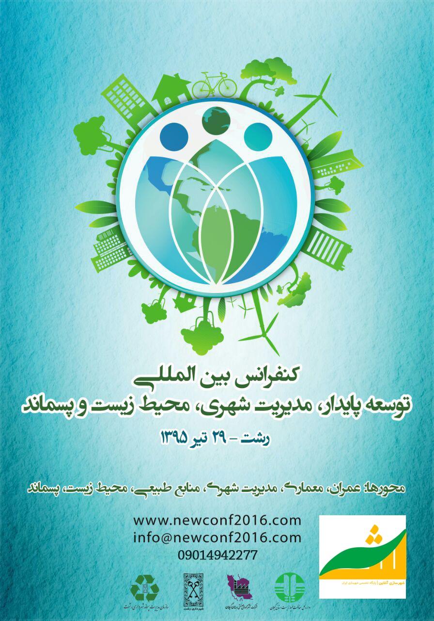 کنفرانس بین المللی توسعه پایدار، مدیریت شهرى، محیط زیست و پسماند