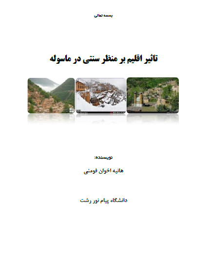 تاثیر اقلیم بر منظر سنتی در ماسوله