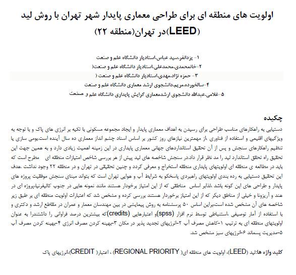 اولویت های منطقه ای برای طراحی معماری پایدار شهر تهران با روش لید